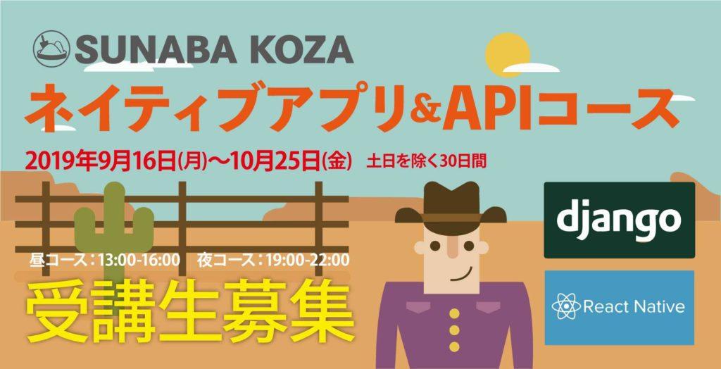 ネイティブアプリ&APIコース